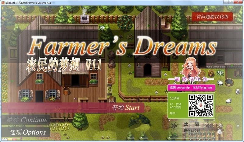 【欧美RPG/汉化/动态】农民的梦想 R11.5 汉化作弊版+存档+图文攻略【1.6G】
